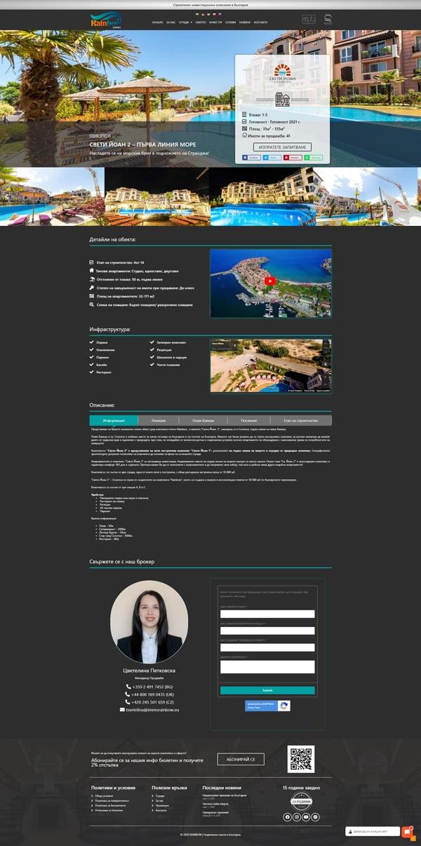 Новый веб-сайт на Immo Rainbow 3