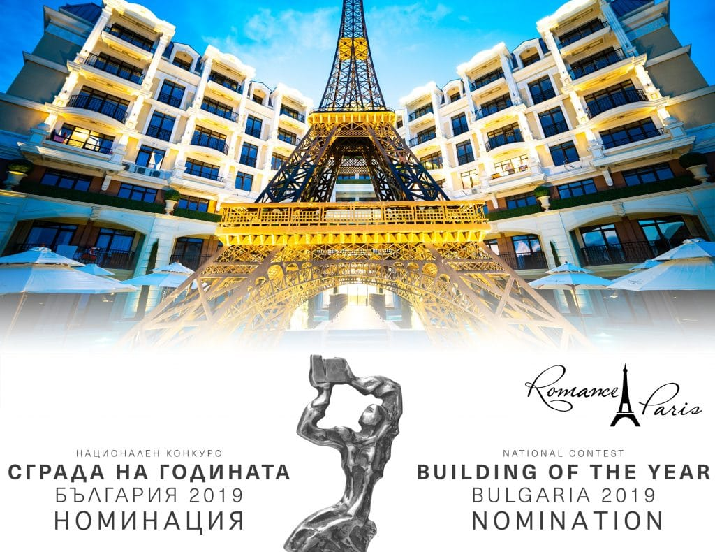 Сграда на годината 2019 Romance Paris