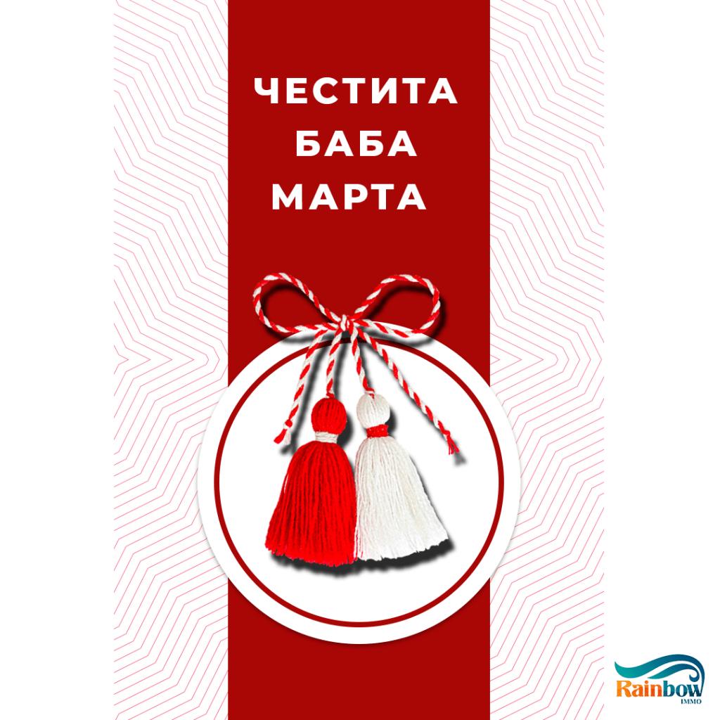 Баба Марта 32