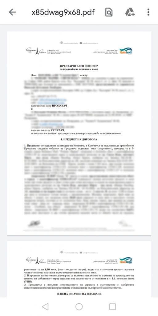 Электронные договоры 2