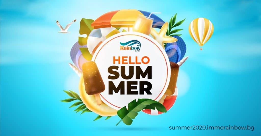 Счастливого лета 2020 года от команды Immo Rainbow! 6