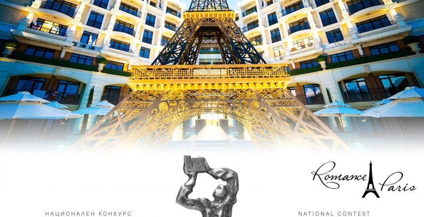 sgrada_godina_2019_Romance_Paris1-scaled-okcahhe9ep2rqbo0sqg83kp75v0ix3l2brqib8b4mo